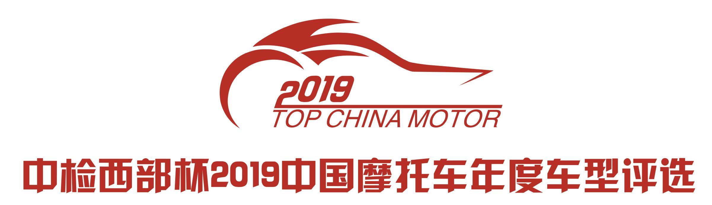 2019中国摩托车十佳车型榜单出炉,有没有你爱的座驾?