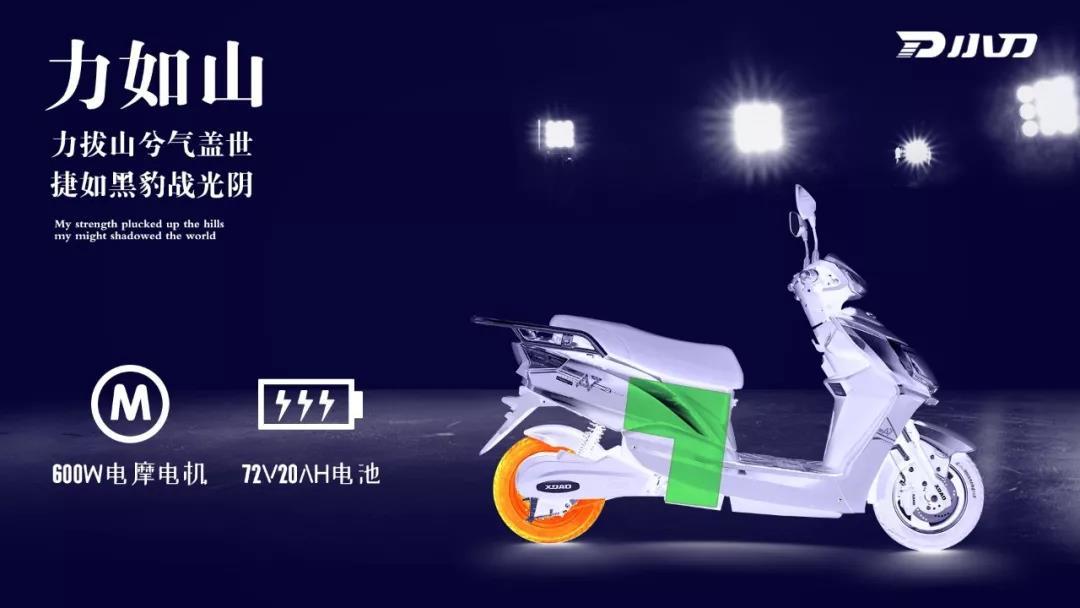 小刀发布黑豹功能版电轻摩,尽情狂野!