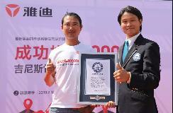 雅迪G5远行10087.2公里,挑战吉尼斯世界纪录成功!