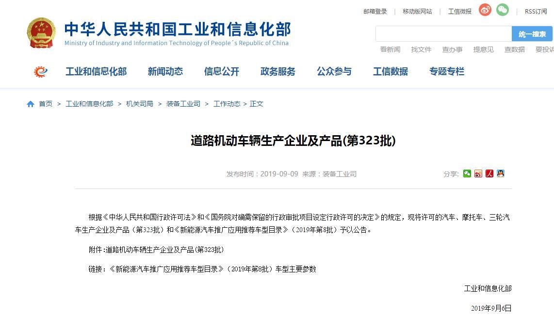 工信部发布第323批《道路机动车辆生产企业及产品公告》