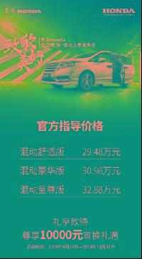 东风Honda艾力绅锐·混动上市,售价29.48-32.88万元 【图】