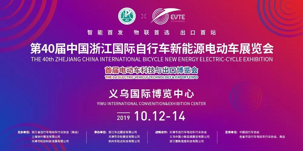 第40届中国浙江国际自行车新能源电动车展览会暨首届电动车科技与出口博览会将在义乌召开