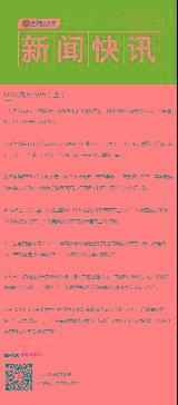 "DDC九月热点(上):公安交管6项""放管服""新措施;工信部第323批目录公布;国务院严查电动车乱收费......"