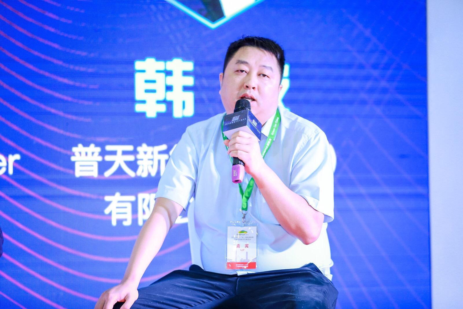普天新能源深圳总经理韩波