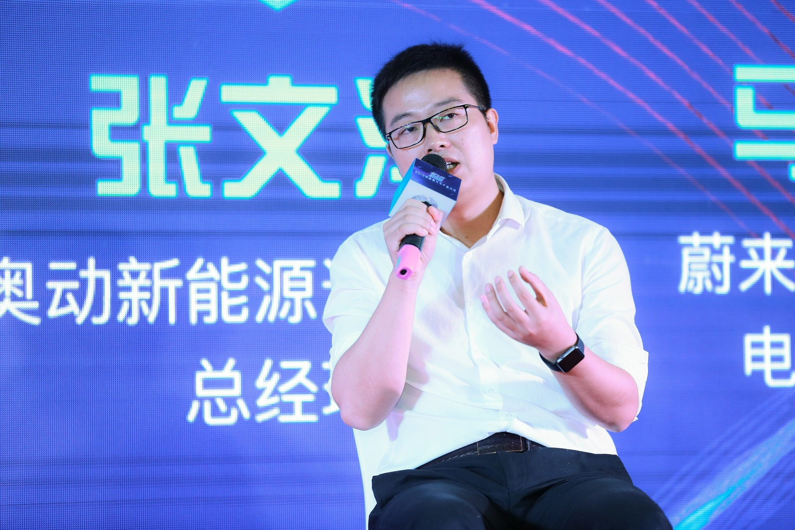 奥动新能源运营中心总经理张文涛