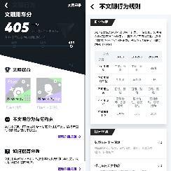 GoFun出行上线新版本,分时租赁也开始精细化运营了 【图】