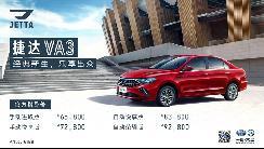 德系品质不变 科技配置提升捷达VA3焕新上市 售价65,800-92,800元 【图】