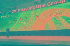 """四维图新用户大会:AI助""""智能汽车大脑""""进入发展快车道 【图】"""