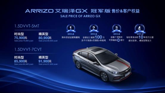 【新闻稿】艾瑞泽GX冠军版正式上市 售价7.59万元起248.png
