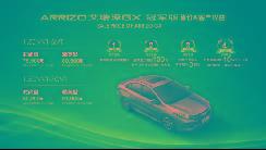 艾瑞泽GX冠军版上市,售价7.59-9.19万元 【图】