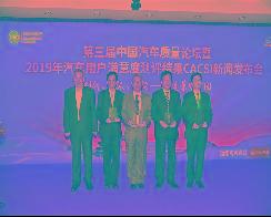 2019中国汽车行业用户售后满意度结果出炉 东风悦达起亚跃居第二