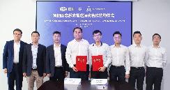 一汽集团与RoboSense(速腾聚创)签署合作协议,达成智能固态激光雷达车规级量产研发合作 【图】
