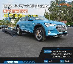 试驾奥迪e-tron,70-83万元的纯电动SUV有什么不一样?