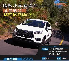 试驾比亚迪S2 | 10万级纯电SUV跑山测试,这款小车有点牛!