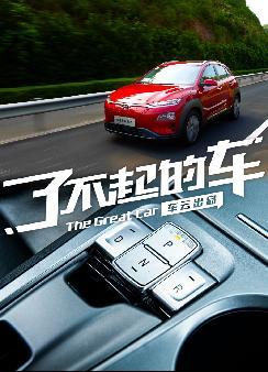 了不起的车   一台称职的家用SUV 试驾北京现代昂希诺纯电动 【图】
