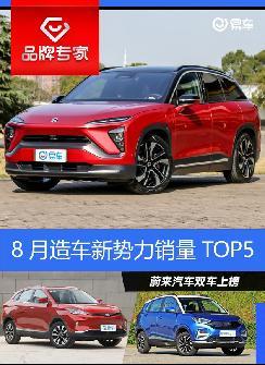 8月造车新势力销量TOP5 蔚来汽车双车上榜