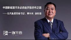 专访北汽徐和谊:中国新能源汽车必须走开放合作之路