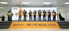 大陆集团长春工厂扩建项目正式投入运营
