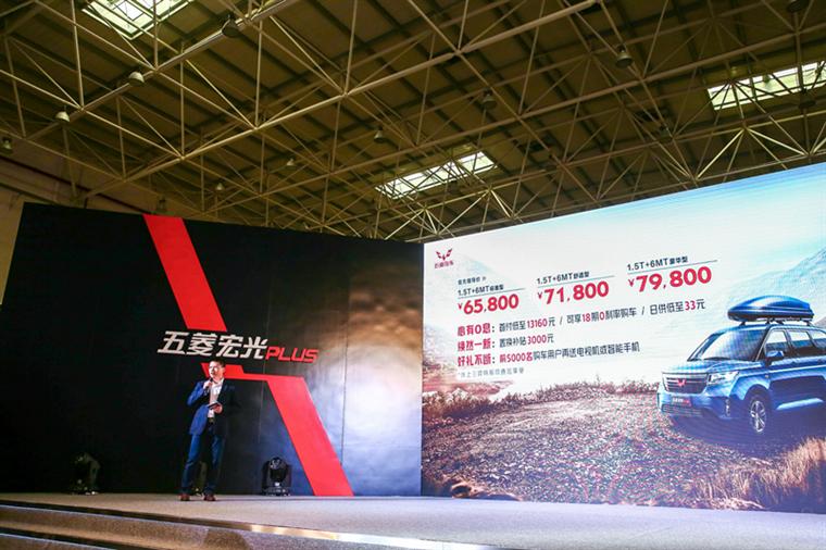 五菱宏光PLUS上市 售价6.58-7.98万元