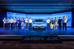 上市即交付! Aion LX 补贴后售价24.96-34.96万元