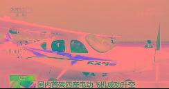 国内首架四座电动飞机升空:零污染 续航1.5小时
