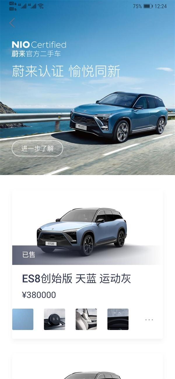 蔚来官方二手车正式上线:一年准新车8折、免费安装家充桩