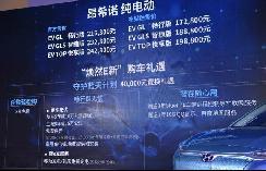 续航500公里售17.28万起,北京现代昂希诺纯电动正式上市