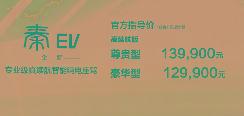 比亚迪全新秦EV上市,补贴后售价12.99万起续航421公里