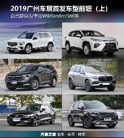 2019广州车展首发车型前瞻
