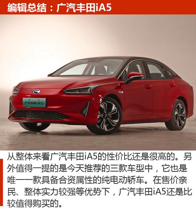 车市严选续航里程超500km的高品质纯电动轿车-图13