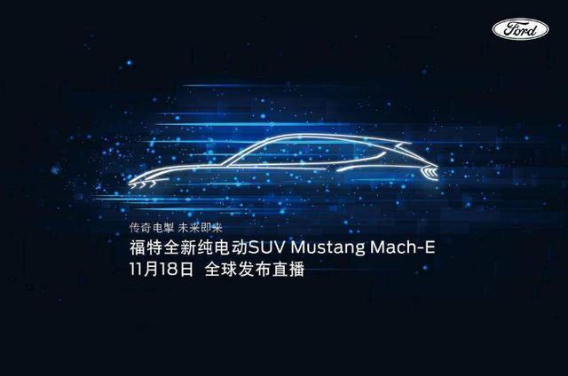 深圳增加小客车指标,福特全新电动SUV将于11月18日发布