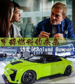 专访Roland Gumpert:甲醇燃料的未来