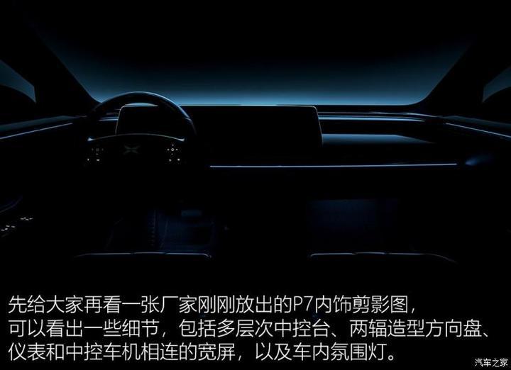 小鹏汽车 小鹏汽车P7 2019款 基本型