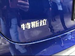 国产特斯拉明年一季度大规模交付 中文标识引发吐槽