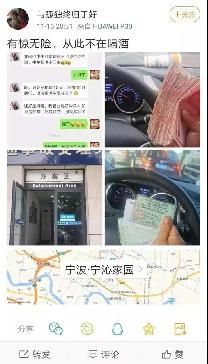 """浙江一网友称酒驾后花钱""""摆平"""",交警局纪委介入调查!"""