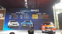 东风风光E3 EVR上市 补贴后售价13.98