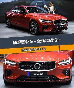 新车图解 | 沃尔沃S60 T8:插混四驱车+全新家族设计