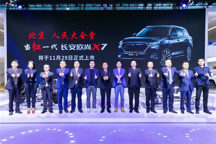 新车,SUV,长安汽车,长安欧尚,广州车展