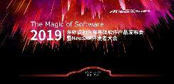 软件创造汽车产业新生态 东软睿驰新一代NeuSAR产品正式发布