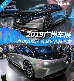 2019 广州车展静评 电动真旗舰奔驰 EQS