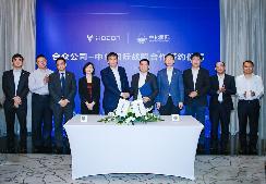 合众携手央企 全产业链驱动中国新能源汽车产业升级