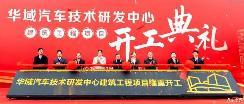 投资10亿元 华域汽车新建技术研发中心