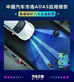 年终纪事2019|中国主流ADAS应用报告