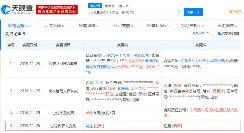 乐视生态汽车(浙江)有限公司发生变更 吴孟卸任