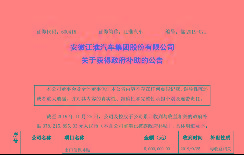 江淮汽车:公司累计收到政府补贴3.78亿元