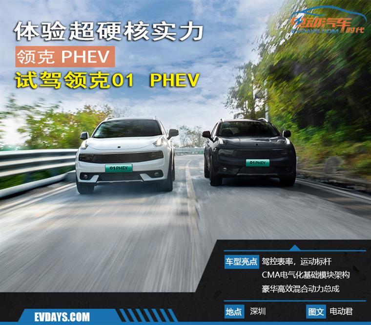 三种模式试驾领克01 PHEV,硬核实力硬在哪里?