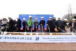 中国华能欧洲100MWh储能项目开工