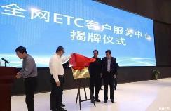 受理投诉和建议 ETC客户服务中心揭牌