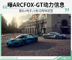 曝ARCFOX