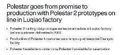 2020年交付 Polestar 2官宣进入试生产